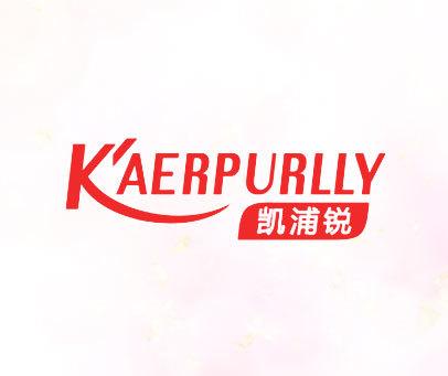 凯浦锐-KAERPURLLY