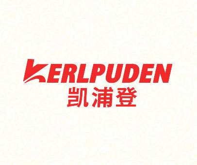 凯浦登-KERLPUDEN
