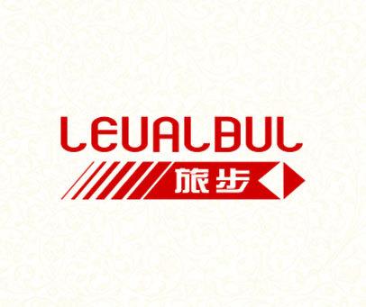 旅步-LEUALBUL
