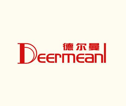 德尔曼-DEERMEANL