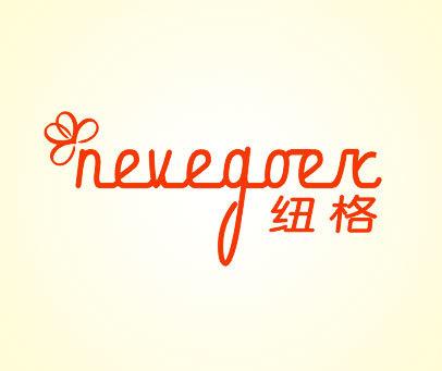 纽格-NEVEGOER