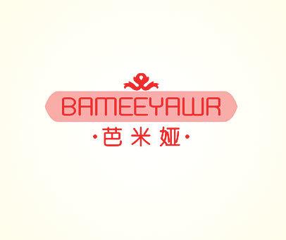 芭米娅-BAMEEYAWR