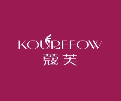 蔻芙-KOUREFOW
