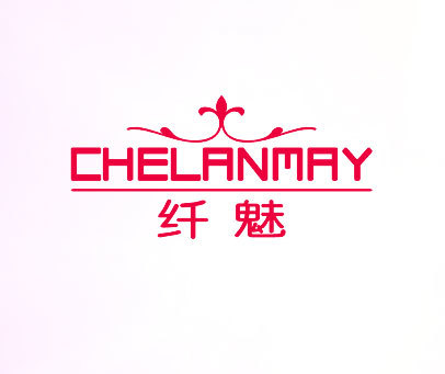 纤魅-CHELANMAY