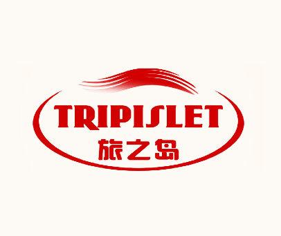 旅之岛-TRIPISLET