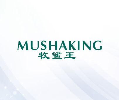 牧鲨王-MUSHAKING
