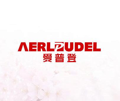 爱普登-AERLPUDEL