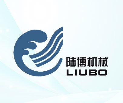 陆博机械-LIUBO