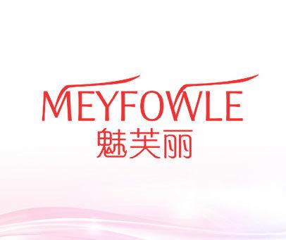 魅芙丽-MEYFOWLE