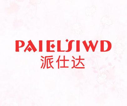 派仕达-PAIELSIWD