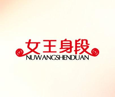 女王身段-NUWANGSHENDUAN