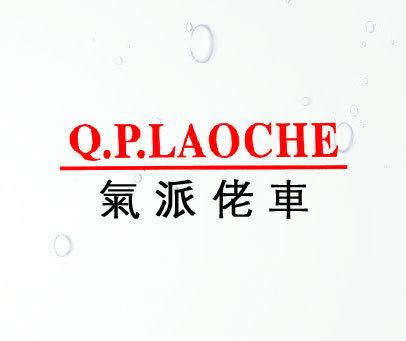 气派佬车-Q.P.LAOCHE