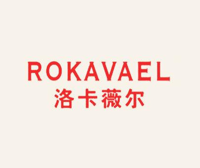 洛卡薇尔-ROKAVAEL