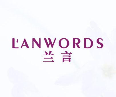 兰言-LANWORDS