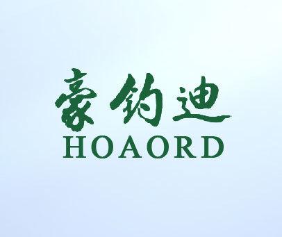 豪钓迪-HOAORD