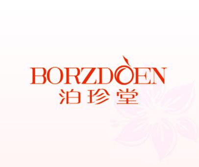 泊珍堂-BORZDOEN