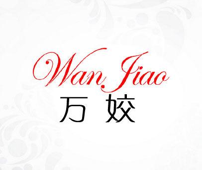 万姣-WAN-IIAO