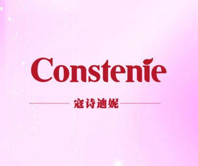寇诗迪妮-CONSTENIE