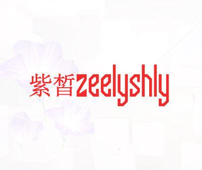 紫皙-ZEELYSHLY