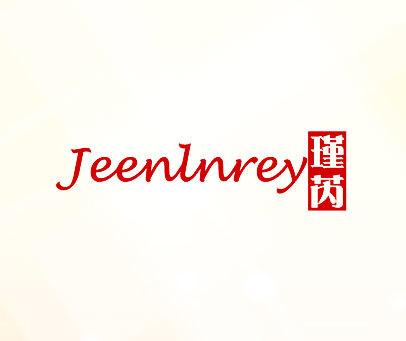 瑾芮-JEENLNREY
