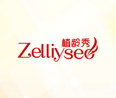 植龄秀-ZELLIYSEO