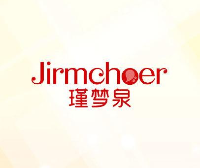 瑾梦泉-JIRMCHOER