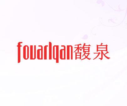 馥泉-FOUARLQAN