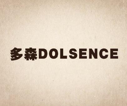 多森-DOLSENCE