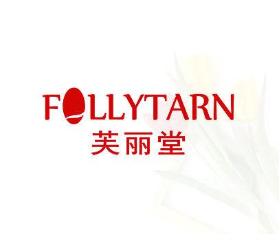 FOLLYTARN-芙丽堂
