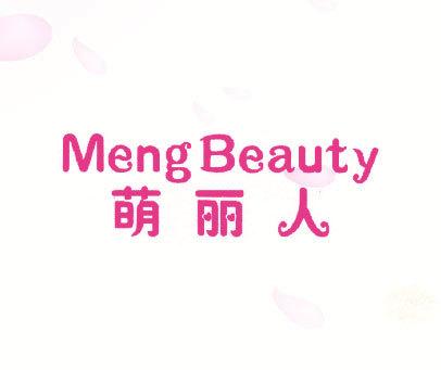 萌丽人-MENGBEAUTY