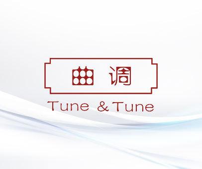 曲调-TUNE&TUNE
