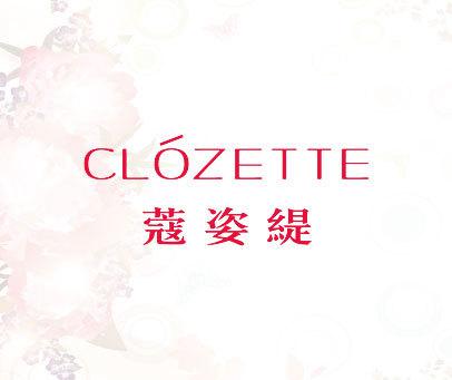 蔻姿缇-CLOZETTE
