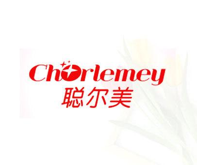 聪尔美-CHORLEMEY