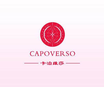 卡泊维莎-CAPOVERSO