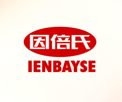 因倍氏-IENBAYSE