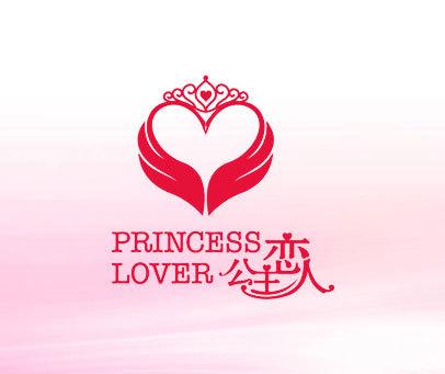 公主恋人-PRINCESS-LOVER
