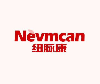纽脉康-NEVMCAN