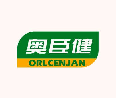 奥臣健-ORLCENJAN