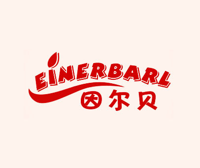 因尔贝-EINERBARL