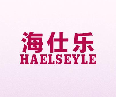 海仕乐-HAELSEYLE