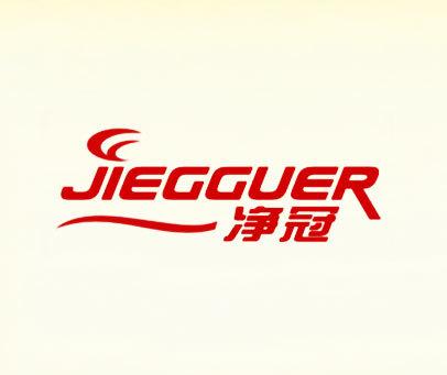 净冠-JIEGGUER
