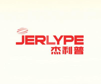 杰利普-JERLYPE