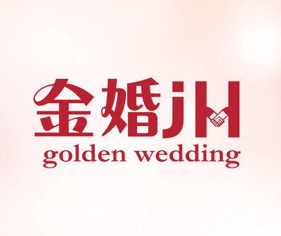 金婚-JH-GOLDEN-WEDDING