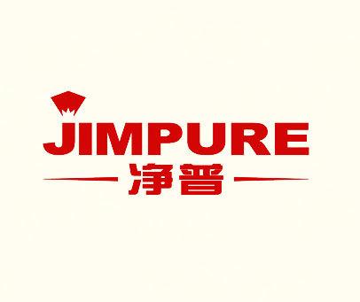 净普-JIMPURE
