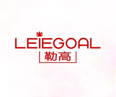 勒高-LEIEGOAL