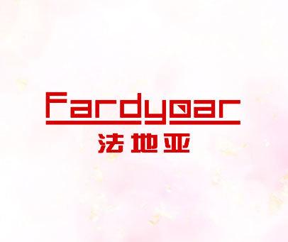 法地亚-FARDYOAR