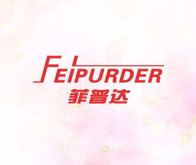 菲普达-FEIPURDER