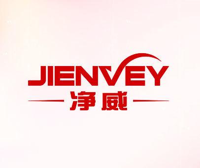 净威-JIENVEY