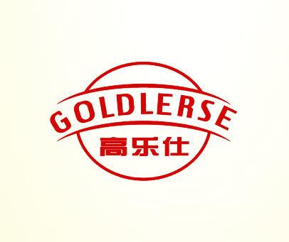 高乐仕-GOLDLERSE