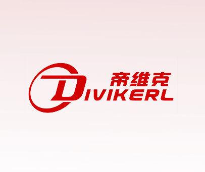 帝维克-DIVIKERL-D